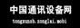 中国通讯设备网