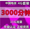 电信3G4G手机卡流量卡全国上网卡资费卡靓号
