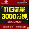 联通3G4G手机卡 全国无漫游流量资费上网电话卡