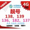 四川成都移动手机号码可转全球通全面漫游3G4G卡