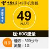 中国电信手机卡 电话卡 手机号卡 49元套餐
