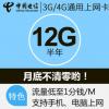 中国电信手机卡 上网卡 流量卡 3G4G通用上网卡半年卡