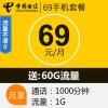 中国电信手机卡 电话卡 手机号卡 69元套餐