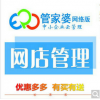 管家婆云ERP软件 销售库存仓库财务管理进销存网络版 4网店
