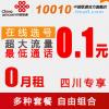 四川联通4G号卡 上网卡纯流量