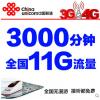 联通3G4G无线上网卡ipad手机纯流量卡路由器无漫游资费卡