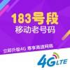183手机号老号段 畅游卡 畅聊卡 全球通 可立变4G