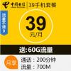 中国电信手机卡 电话卡 手机号卡 39元套餐