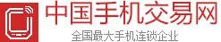 中国手机交易网
