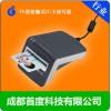 供应T6IC读卡器