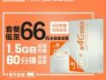 华通通讯(数码广场四楼A九号):专业通讯号卡批发商