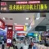 成都蓝巨人科技有限责任公司(东华城市场一楼A零二号):LED广告屏