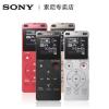 Sony录音笔ICD-UX560F商务专业高清远距降噪