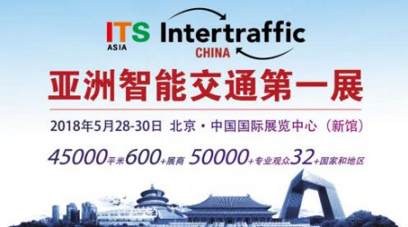 ITS Asia 2018亚洲智能交通第一展推动行业转型升级