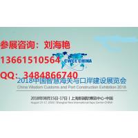 2018中国智慧海关与口岸建设展-官方唯一发布