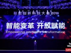联想创新科技大会2018:加速转型,引领并赋能产业智能化变革