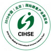 2019北京酵素展-酵素产业展-酵素原液展-中国酵博会