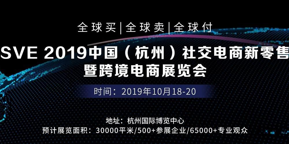 2019中国(杭州)新零售社交电商展会