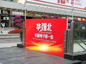 实拍深圳:华强北没有衰落,还是中国电子第一街
