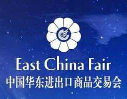 2020中国华东进出口商品交易会(上海华交会)