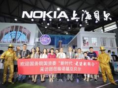 【新时代·走进新国企】诺基亚贝尔: 不断推进技术创新 助力5G中国引领