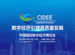 2019中国国际数字经济博览会