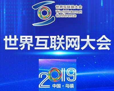 2019年第六届世界互联网大会