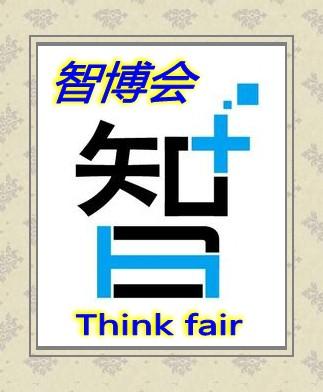 2020北京国际智慧城市、物联网、大数据博览会