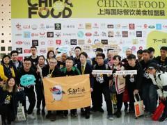 2020年上海餐饮连锁加盟展