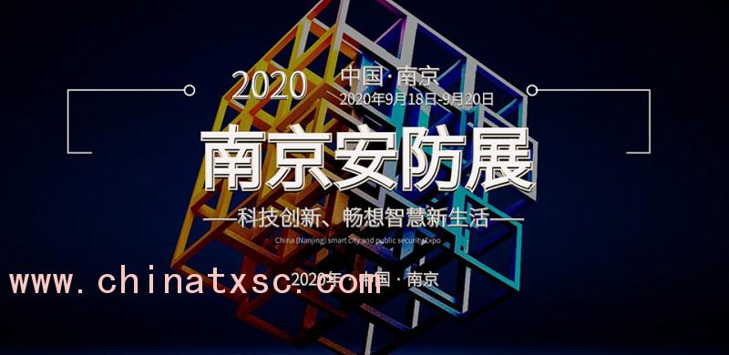 中国(南京)智慧城市与公共安全博览会内容配图00(960-480)