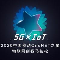 中国移动OneNET-物联网创客马拉松大赛报名