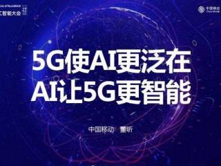 AI让中国移动5G更智能