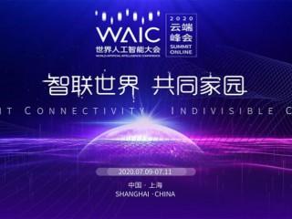 2020世界人工智能大会在上海召开