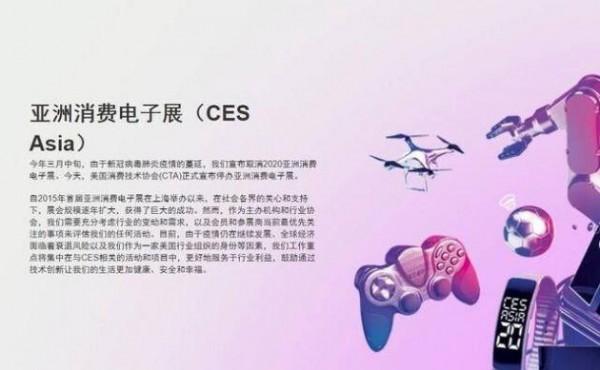 亚洲消费电子展宣布永久停办
