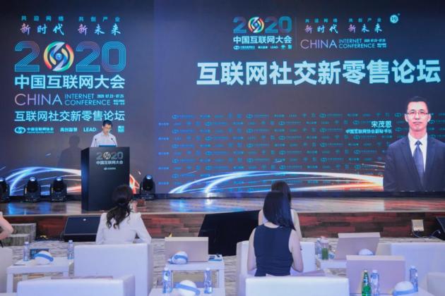 2020中国互联网大会社交新零售论坛云端直播