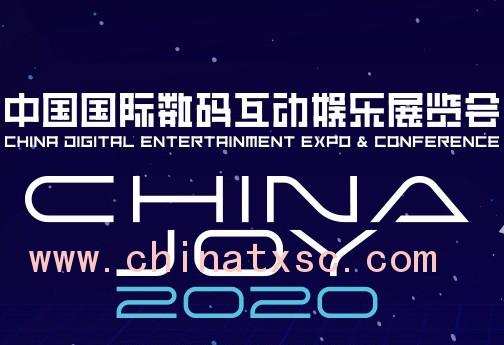 2020中国国际数码互动娱乐展览会50