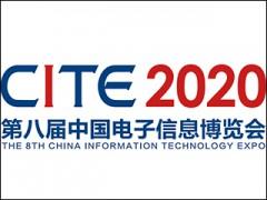 CITE2020中国电子信息博览会