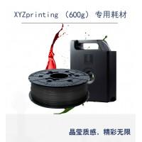 全色系XYZprinting 3D打印机原装 PLA耗材 600g 环保智能