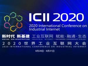 2020世界工业互联网大会