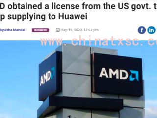 AMD获得对华为供货许可?