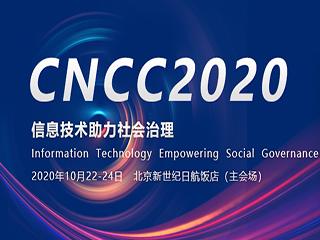 CNCC2020_中国计算机大会