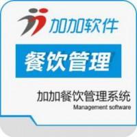 加加餐饮管理系统软件