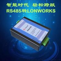 LonWorks转RS485网关(协议转换器)