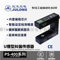 巨龙PS-400光电传感器 口罩机纠偏传感器