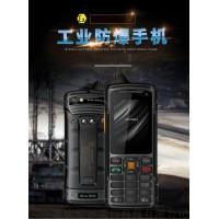 蓝讯L2防爆智能手机