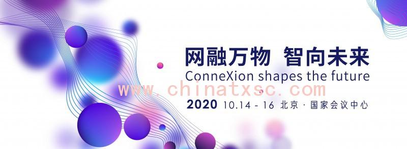 2020中国国际信息通信展览会00