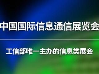 2020第二十九届中国国际信息通信展览会(PT/EXPO CHINA 2020)