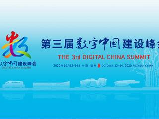 2020第三届数字中国建设峰会