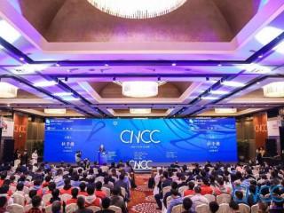 中国计算机大会今天开幕 聚焦信息技术助力社会治理