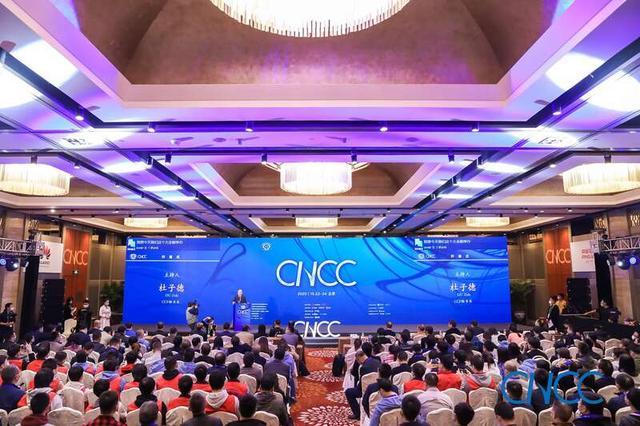 2020中国计算机大会00
